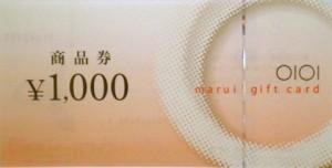 丸井(マルイ)商品券 1000円券