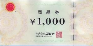 コジマ商品券 1000円券