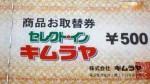キムラヤ商品券 500円券