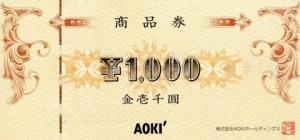 AOKI(アオキ)商品券 1000円券