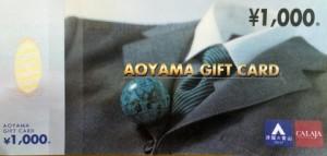 洋服の青山ギフト券 1000円券