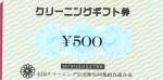 クリーニングギフト 500円