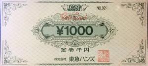 東急ハンズギフトカード(商品券) 1000円券