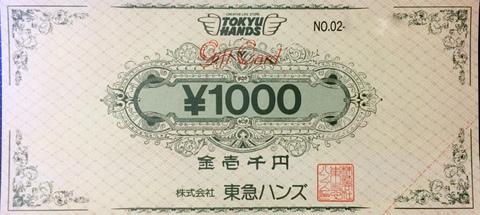 東急ハンズ商品券(ギフトカード)