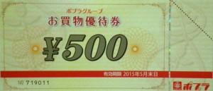 ポプラ株主優待券 500円券