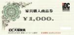 IDC(大塚家具)商品券 1000円券