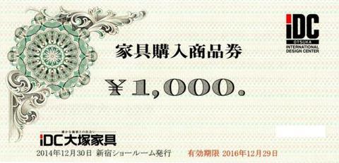 IDC商品券(大塚家具)