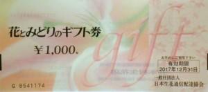 花とみどりのギフト券(有効期限あり) 1,000円券