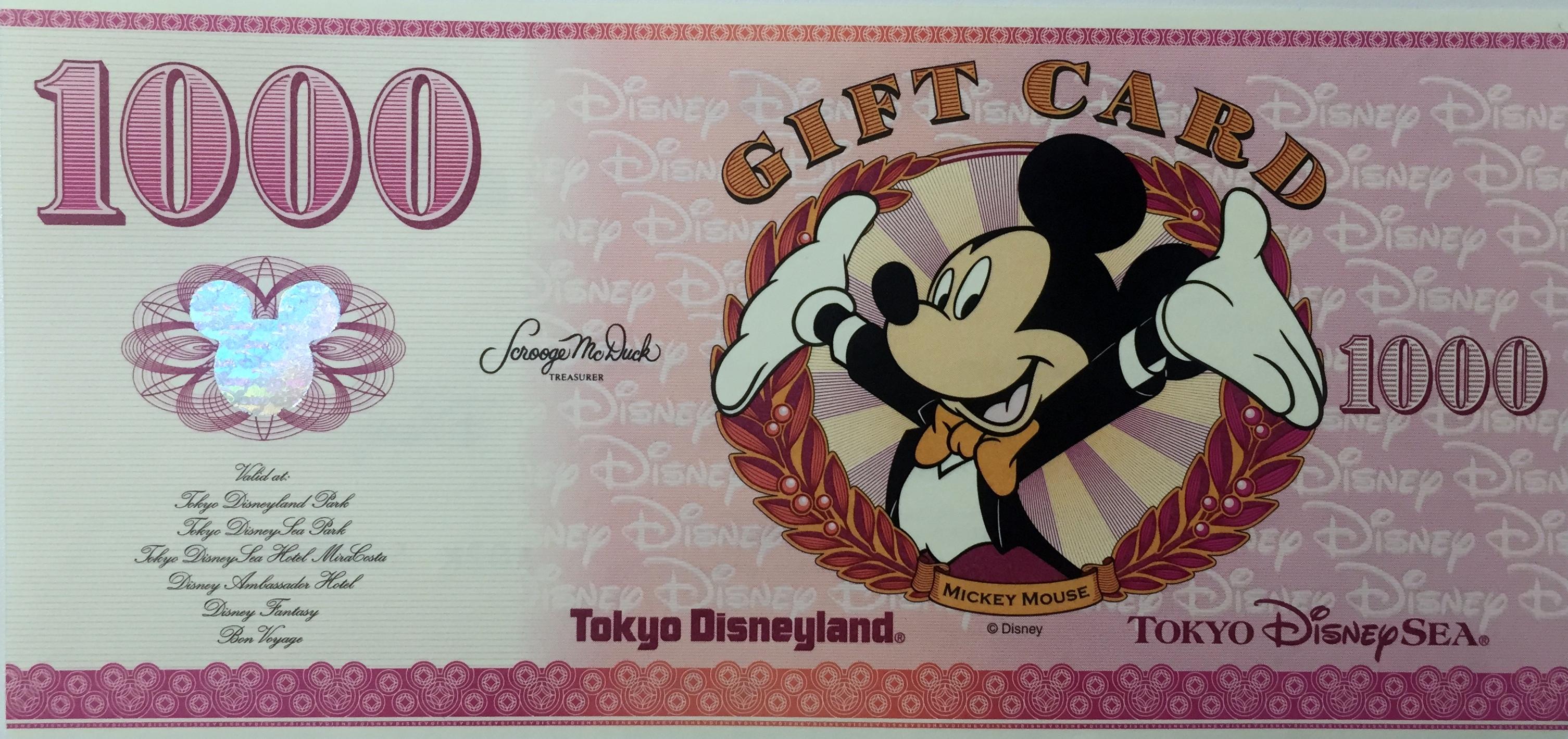 ディズニーギフトカード 1000円券 | レジャー券のチケット買取なら