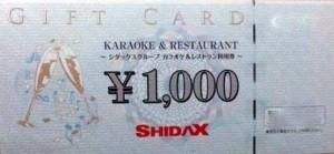 シダックスギフト券(カラオケ&レストラン利用券)1,000円券