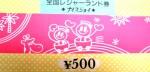 JTBナイスジョイ 500円