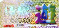 遊園地券 500円券