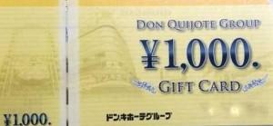 ドン・キホーテ(ドンキホーテ)ギフトカード(商品券) 1000円券
