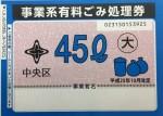 中央区ごみ処理券45L