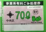 中央区ごみ処理券70L