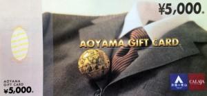 洋服の青山ギフト券 5000円券