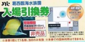 葛西臨海水族園 入園券