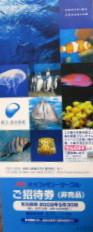 新江ノ島水族館 招待券