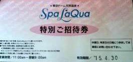 Spa LaQua(スパラクーア)入館券