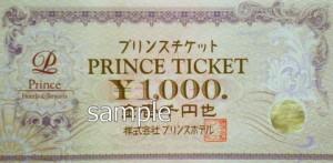 プリンスホテル プリンスチケット 1000円