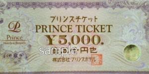 プリンスホテル プリンスチケット 5000円