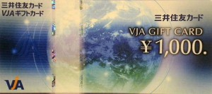 VISAギフトカード(VJAギフトカード) 1,000円券