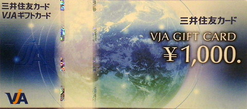 VJAギフトカード(VISAギフトカード)