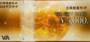 VJAギフトカード(VISAギフトカード) 5000円券
