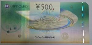 UCギフトカード 500円券