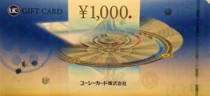 UCギフトカード 1,000円券