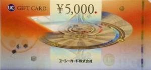 UCギフトカード 5,000円券
