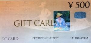 DCギフトカード 500円券