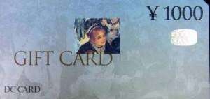 DCギフトカード 1000円券