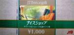 ナイスショップ 1000円券