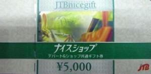 ナイスショップ 5000円券