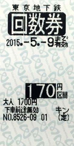 東京地下鉄回数券170円区間大人1700円