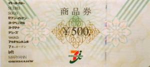 セブン&アイ(セブンアンドアイ) 商品券 500円券