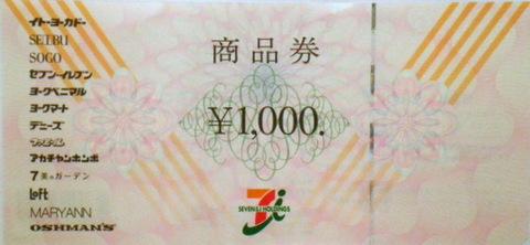 セブンアンドアイ(イトーヨーカドー)共通商品券