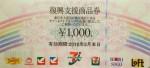 セブン&アイ(セブンアンドアイ) 復興支援商品券 1000円券