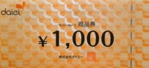 ダイエー 商品券 1000円券