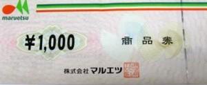 マルエツ 商品券 1000円券
