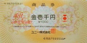 ユニー・ファミリーマートグループ商品券 1000円券