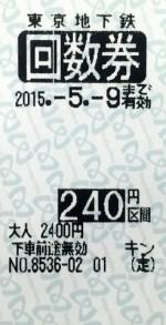 東京メトロ 普通回数券 240円区間