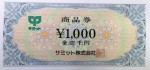 サミット 商品券 1000円券