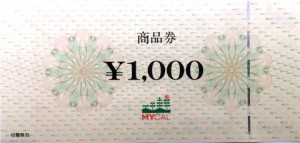 マイカル 商品券 1000円券