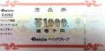 ベイシア 商品券 1000円券