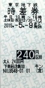東京メトロ 時差回数券 240円区間