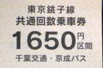 高速バス東京銚子線(千葉交通)共通回数券1650円区間