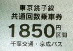 高速バス東京銚子線(千葉交通)共通回数券1850円区間