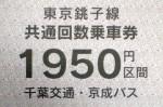 高速バス東京銚子線(千葉交通)共通回数券1950円区間
